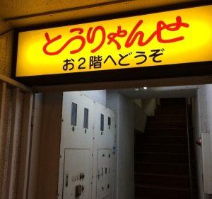 最強早稲田・高田馬場グルメ「鳥やす」に行ってきた!安いし美味しいしもう幸せ