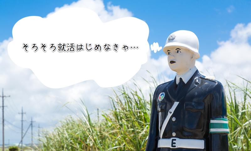 就活スタートには小説「シューカツ!」がおすすめ!