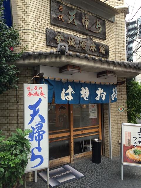 【早稲田グルメ】『金城庵』ちょっとリッチなランチを食べよう!
