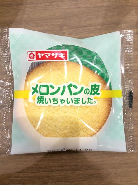 【レビュー・口コミ】「メロンパンの皮焼いちゃいました」を買っちゃいました!