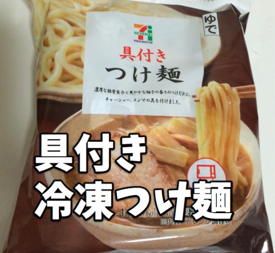 セブンイレブン「具付き冷凍つけ麺」感想・レビュー