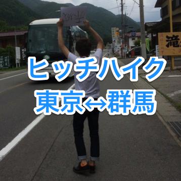 ヒッチハイクの旅|東京〜群馬(吹割の滝)に日帰りで行ってきた