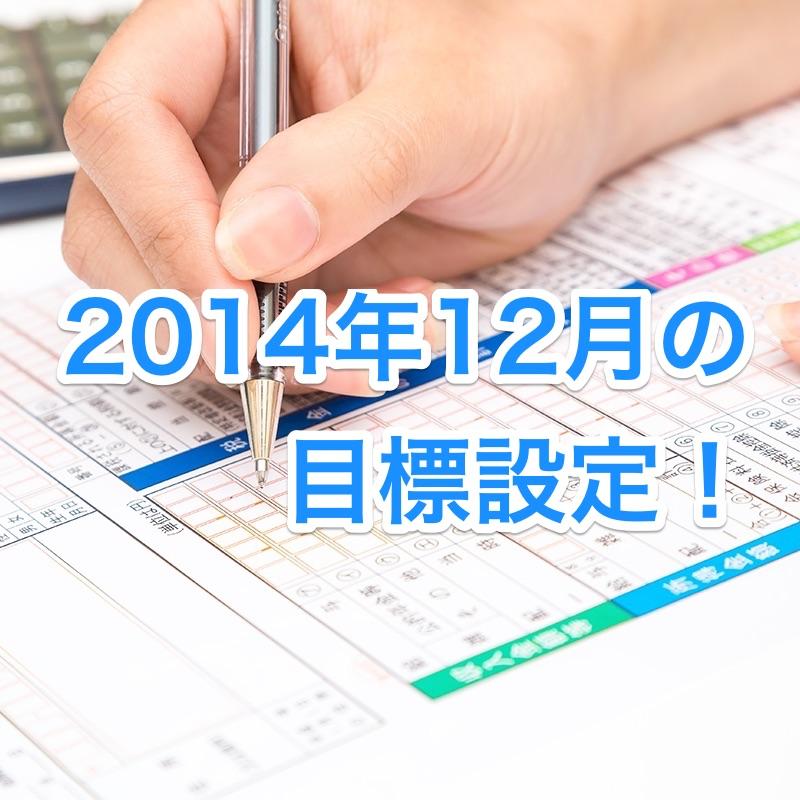 2014年もあと1ヶ月なので12月の目標設定をした。