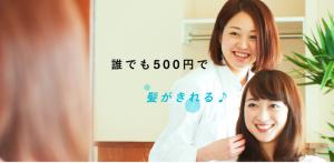 東京ジョイポリスは誕生日割引で無料!割引の使い方を解説