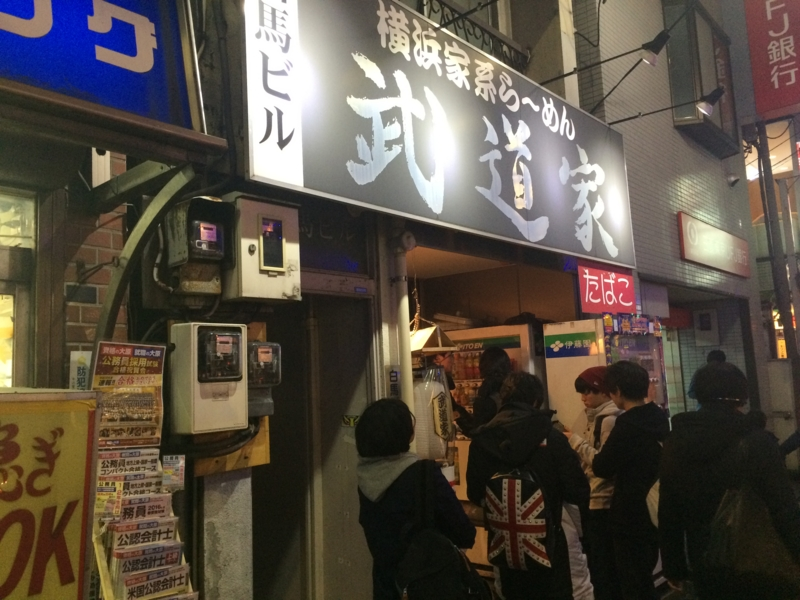 【レビュー】「武道家」早稲田生が愛する超濃厚家系ラーメン