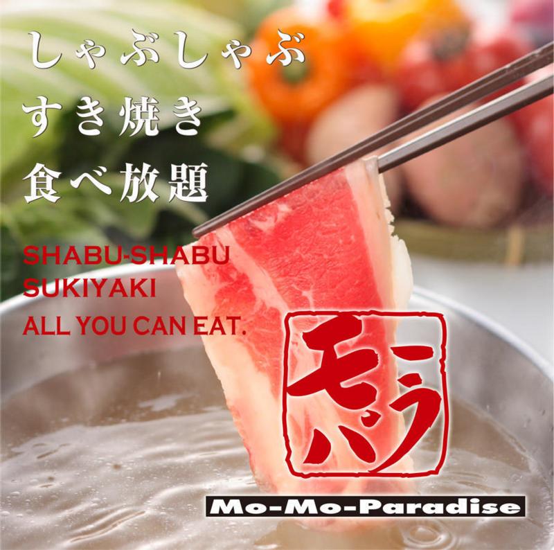 【高田馬場】食べ放題の店7選|寿司・焼肉・しゃぶしゃぶ・イタリアンなど