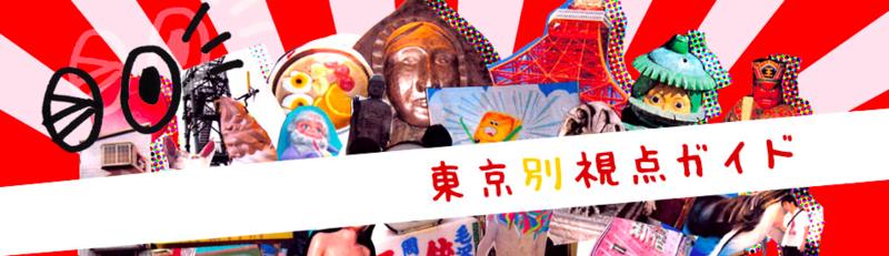 これは東京観光のバイブルだ。「死ぬまでに東京でやりたい50のこと」