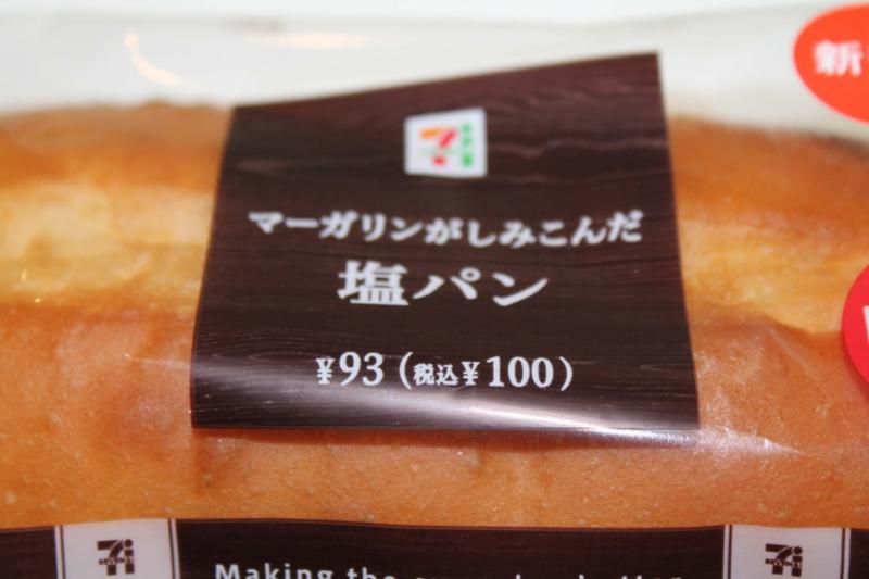 セブンイレブン「マーガリンがしみこんだ塩パン」の味が理解できなかった
