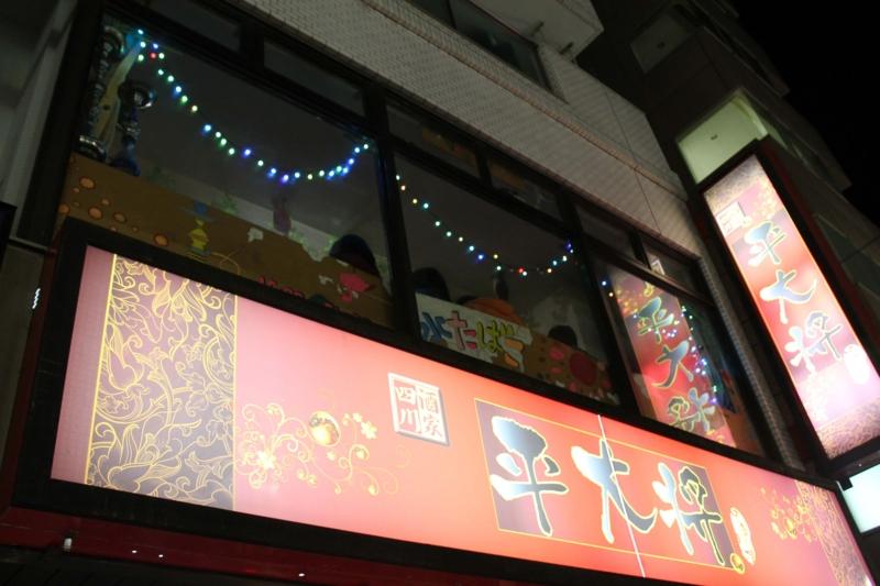 高田馬場「ばんびえん」は最高のまったりスポットだった!東京のシーシャバーをまとめたよ
