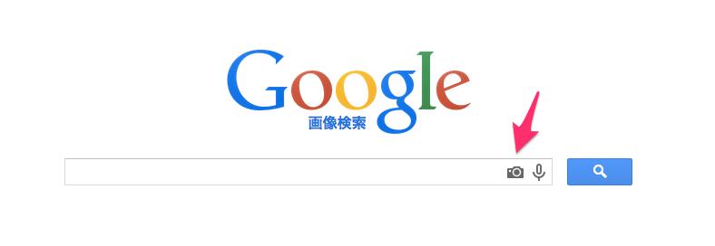 iPhone、PC内の画像をGoogle画像検索で探す方法