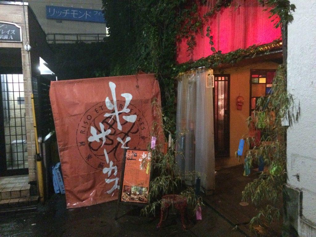 【レビュー】カンガルー!ワニ!ヤモリ!高田馬場『米とサーカス』で獣肉に感動した