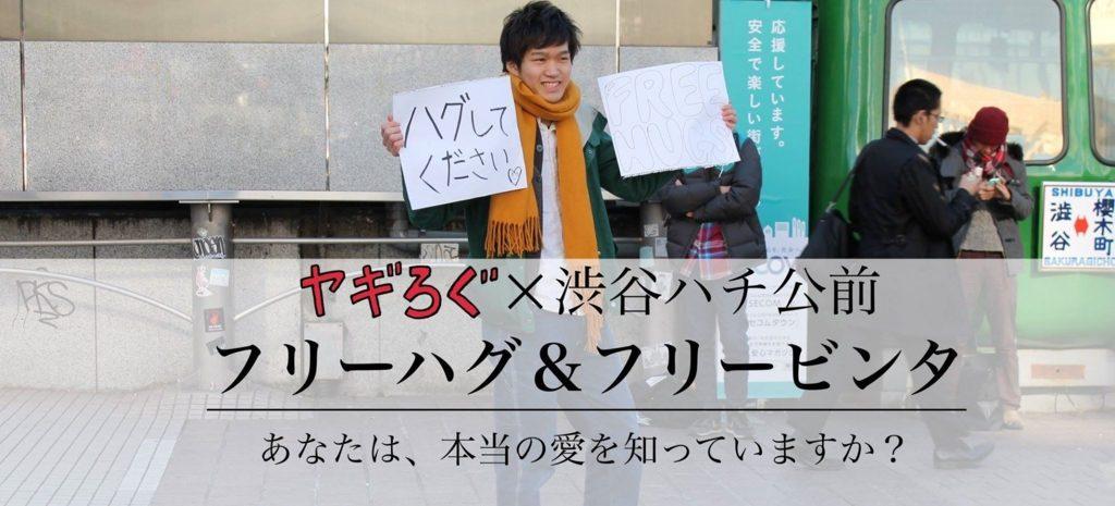 【検証】渋谷ハチ公前でフリーハグではなくフリービンタをすると愛は生まれるのか