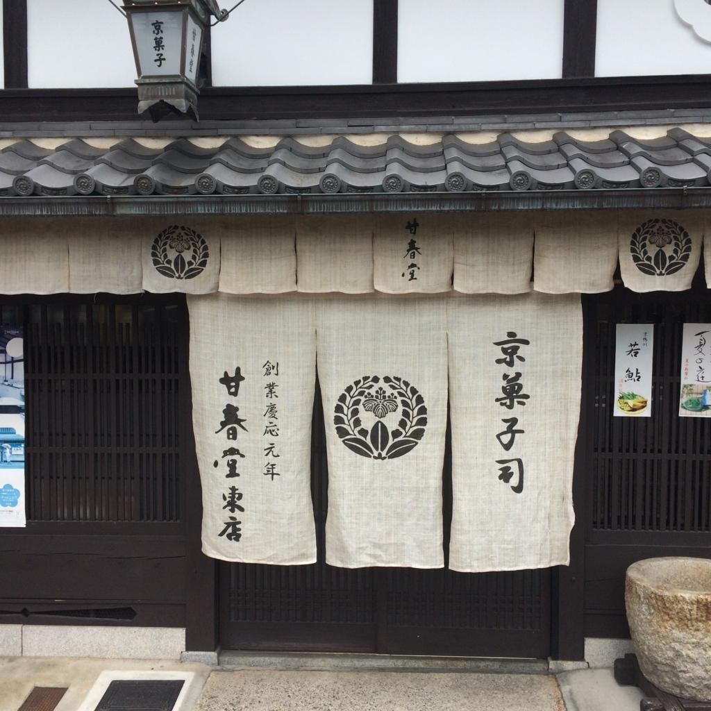 京都で和菓子作りを体験するなら「甘春堂」で間違いなし!