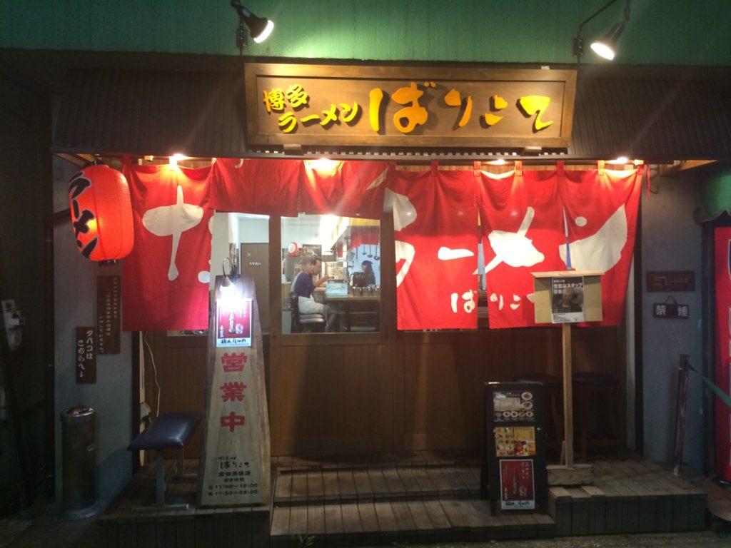 【レビュー】「ばりこて」がすんげー美味かった。高田馬場で博多ラーメン食うならここだな。