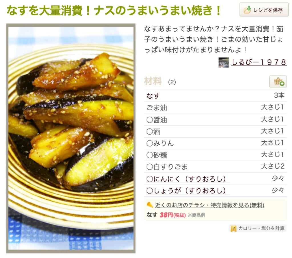 お箸が止まらない!なす料理の人気レシピ10選
