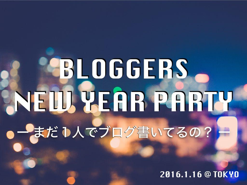 ブロガー新年会開催します!ブログ友達が欲しい人あつまれー!