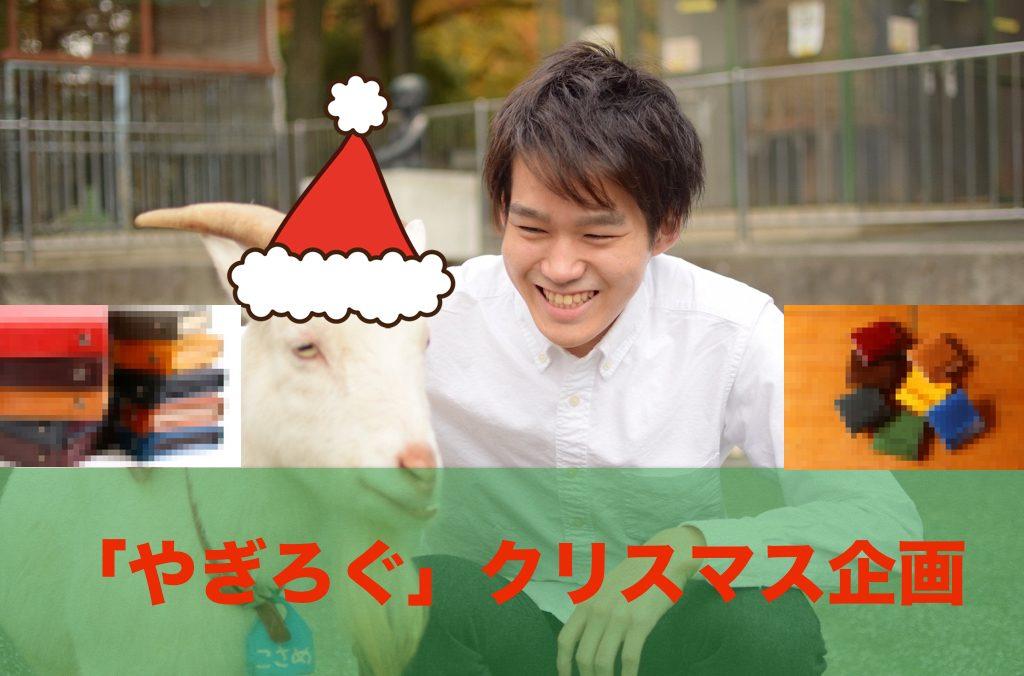 【やぎろぐクリスマス企画】2015年最高に気に入った財布をプレゼントします!