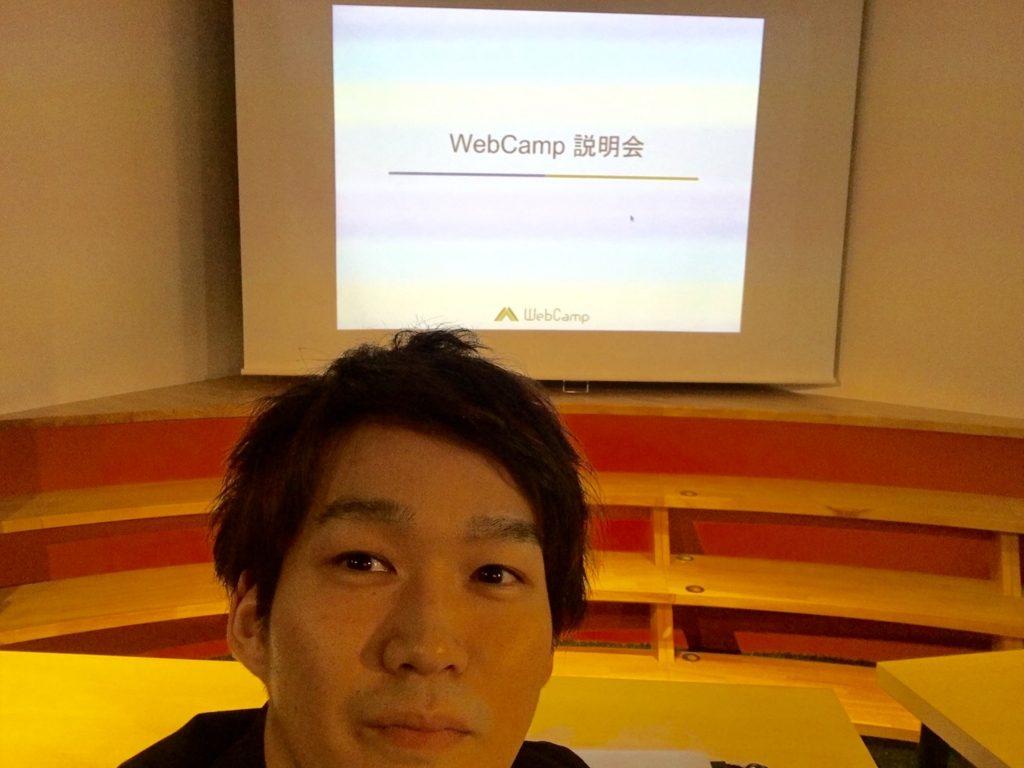 デザインを勉強したいので、WebCampの説明会に行って来た