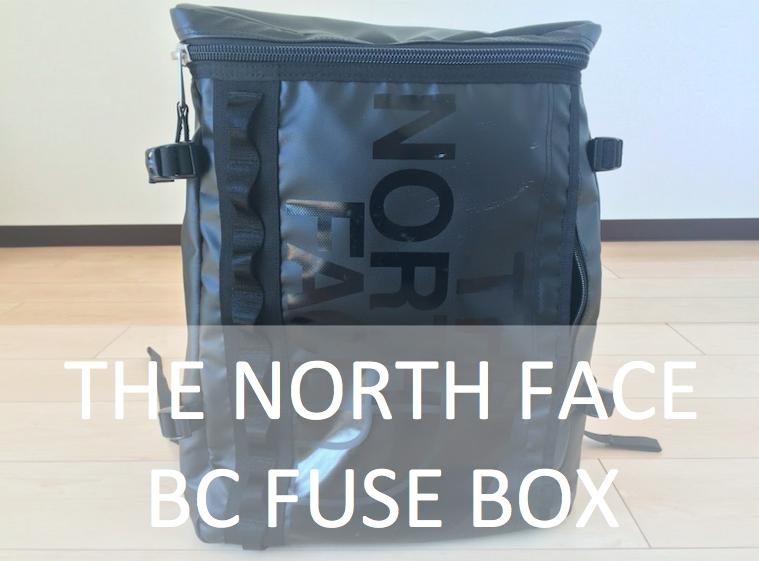 【レビュー】ノースフェイスのリュック「BC FUSE BOX」は大人こそが持つべきランドセル