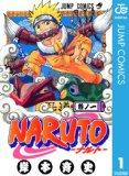 NARUTO―ナルト― モノクロ版 1 (ジャンプコミックスDIGITAL)