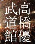 高橋優2013日本武道館 【YOU CAN BREAK THE SILENCE IN BUDOKAN】 [DVD]