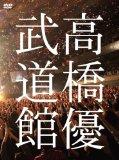 高橋優さんのライブDVDを自宅で鑑賞したらすんごい楽しかった!おすすめの曲を4つ紹介!