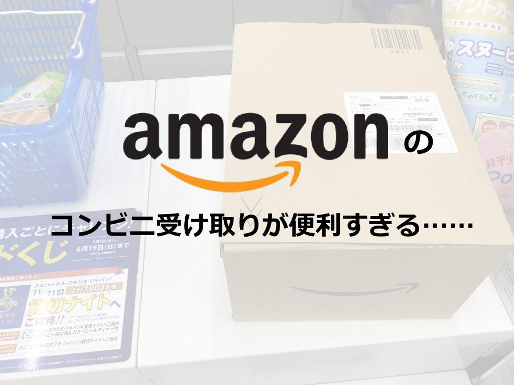 Amazonコンビニ受け取りが便利すぎて死ぬ。利用手順を全解説します