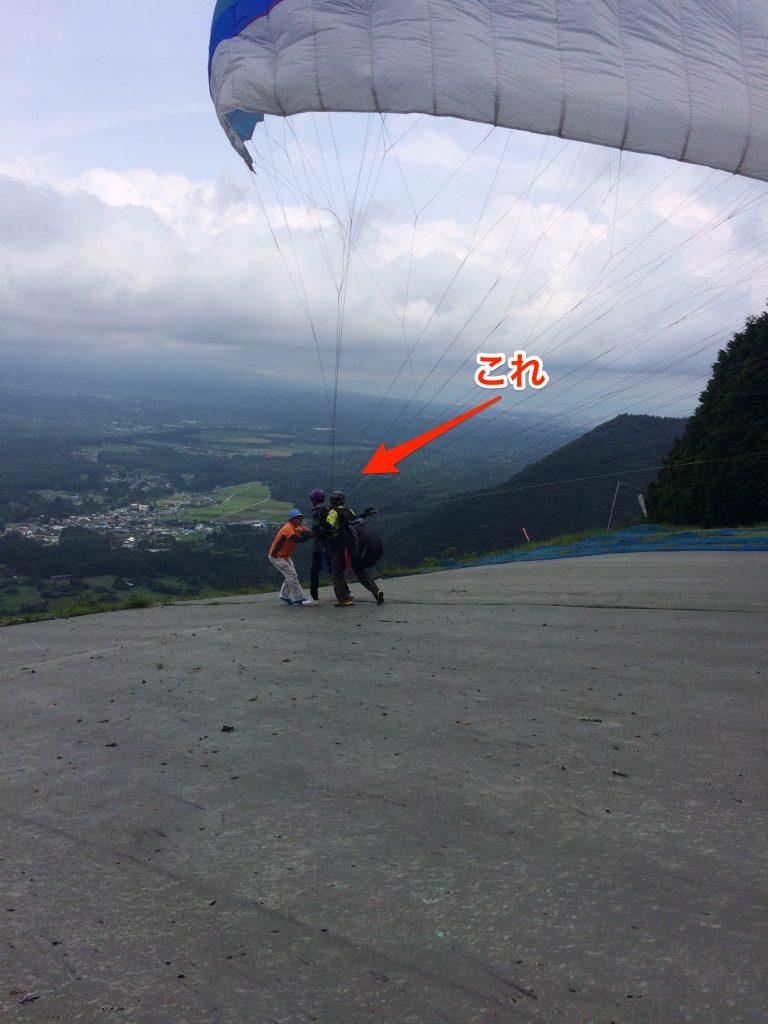 パラグライダー離陸直前