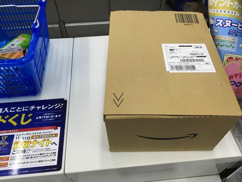 Amazonをコンビニ受け取りしている写真