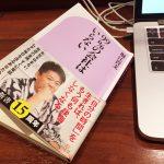 堀江貴文著「99%の会社はいらない」の表紙写真