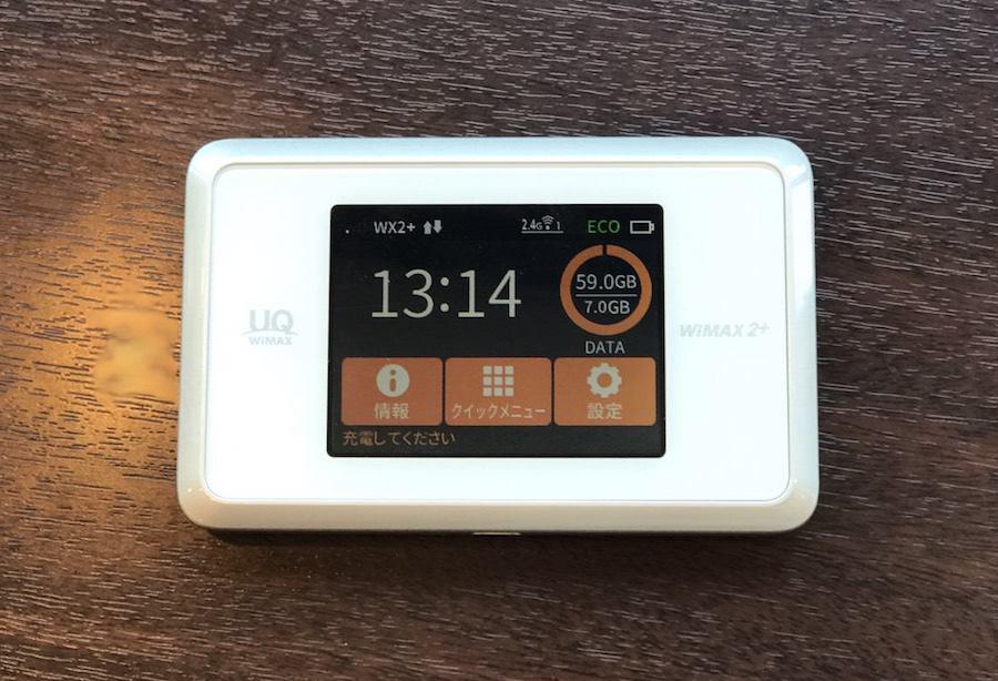1日114円で使い放題のWi-Fiを手に入れる!「Broad WiMAX」の最安申し込み方法