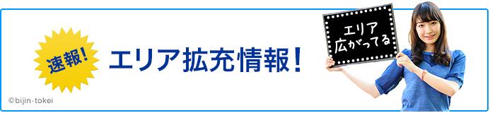 WiMAXエリア拡大中