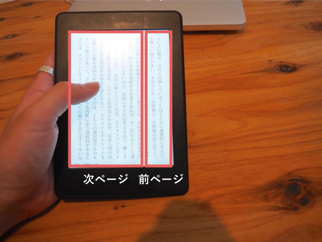 Kindleページめくりの動作