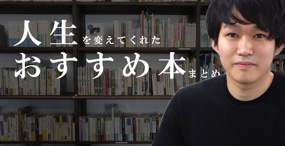 年200冊本を読むフリーランスが選ぶ、人生を変えられたおすすめ本20選 | 八木仁平オフィシャルブログ