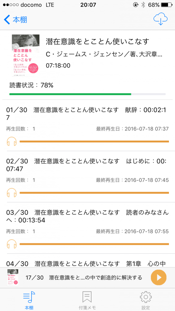 Febeのアプリ画面
