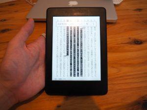 Kindle Paperwhiteでハイライト