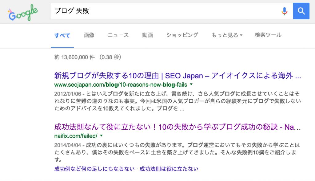 「ブログ 失敗」と調べて出てきた検索結果