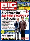 ビジネスマン向けの雑誌「BIGtomorrow」2016年9月号に掲載していただきました。