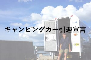 350万円で購入したキャンピングカーを200万円で売った。中古買取してもらう3手順まとめ
