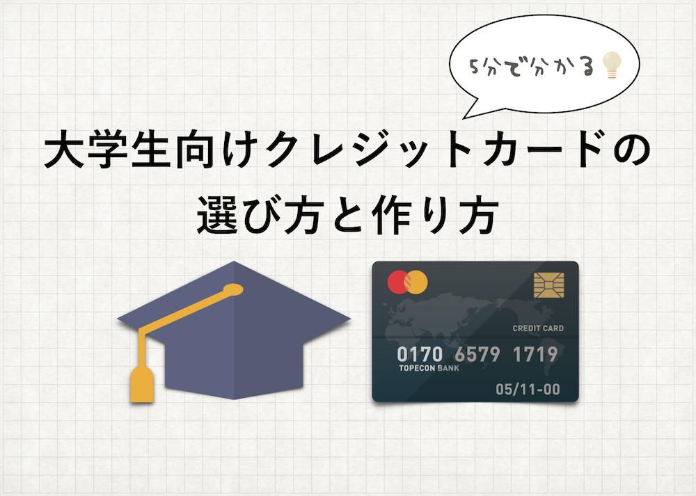5分で分かる大学生向けクレジットカードの選び方。学生が得するおすすめのクレジットカードはコレだ!