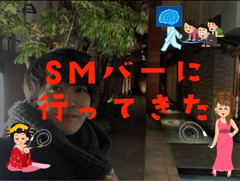 【ア○ルに生け花】中洲のSMバー「KINKY BOX」で本物のSMプレイを鑑賞してきた