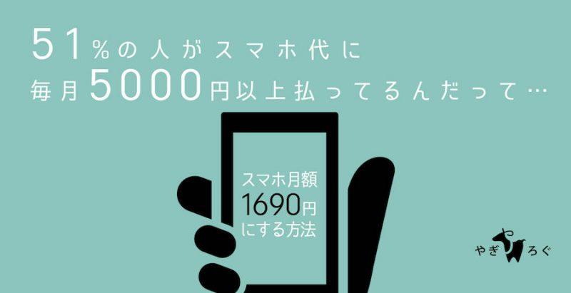3大キャリアから、スマホ代月々1690円の格安SIM「LINEモバイル」へ乗り換える最安申込み手順