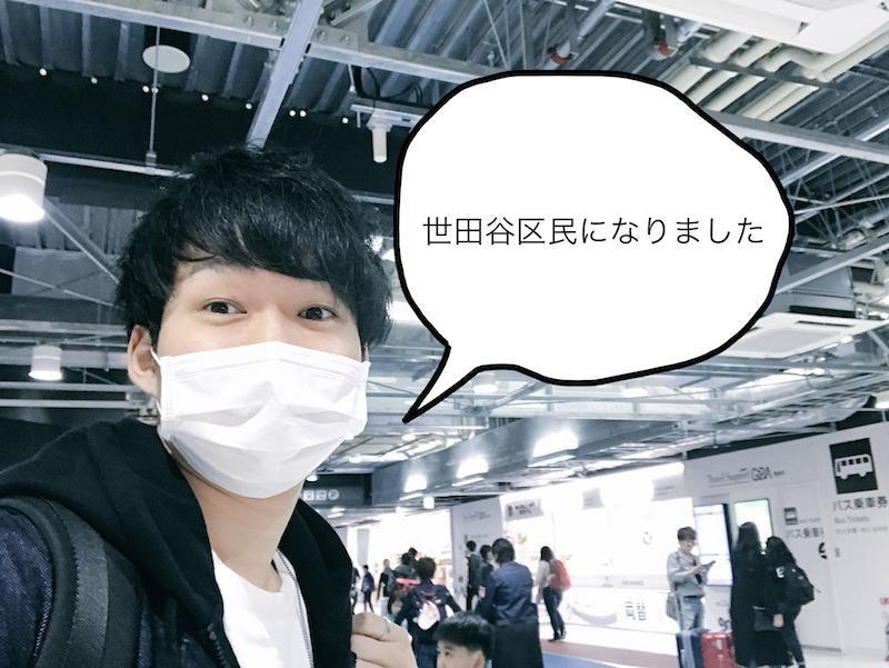 福岡から東京へ引っ越しました。