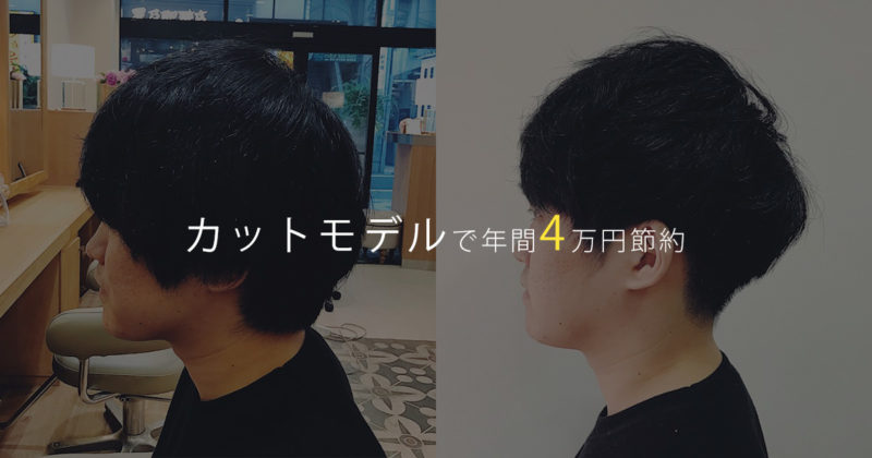 無料で髪を切って年間4万円の節約!minimoを使って誰でもカットモデルになる方法