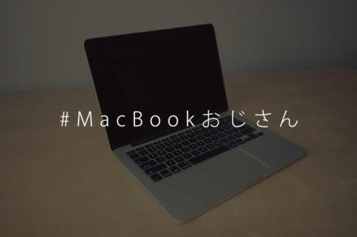 20歳以下の人に15万円のMacBookProをプレゼントするわ #MacBookおじさん