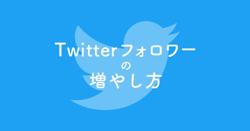 Twitterで10,000フォロワー越えて分かった、フォロワーの増やし方5ステップ
