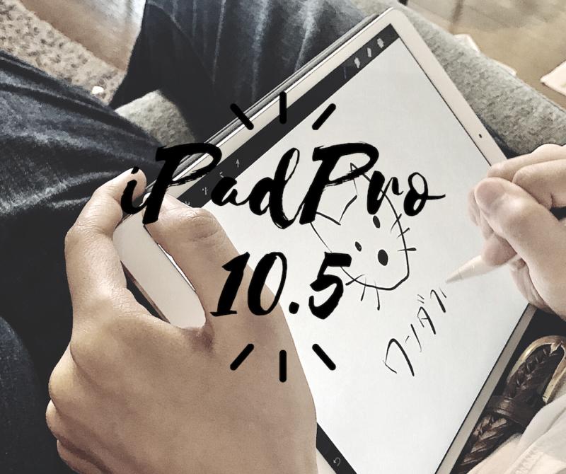 ブログに図解を導入するためにiPadPro10.5インチを購入しました