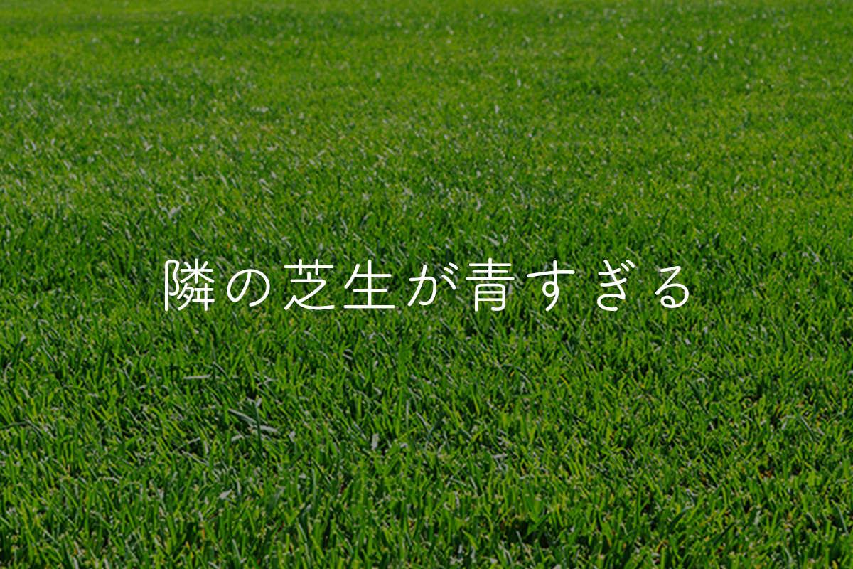 は 見える の 意味 芝生 隣 青く