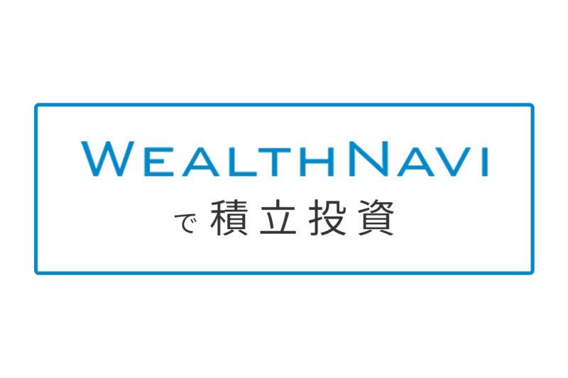 WealthNavi(ウェルスナビ)に30万円投資。申込から資産運用の始め方まで解説