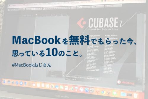 初対面の作曲家に18万円のMacBook Proをプレゼントした話 #MacBookおじさん
